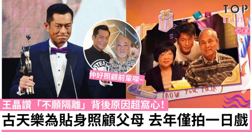 古天樂為照顧父母去年僅拍一日戲 王晶:他是大孝子!