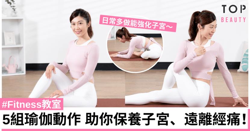 【#Fitness教室】5組女生必學瑜伽動作 助你遠離經痛、強化子宮!