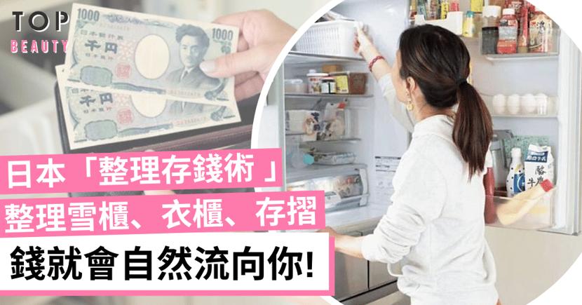 【女生理財】日本理財專家分享「整理存錢術 」 減少胡亂花錢 自然能累積財富 !