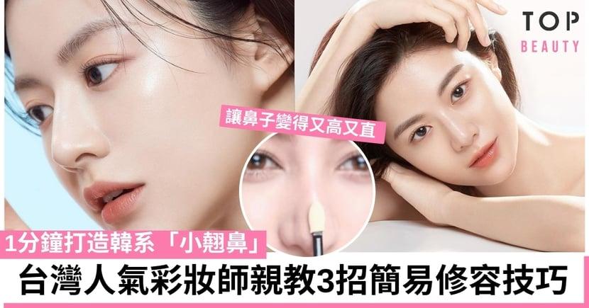 鼻型不好看?靠分段式修容術讓你掩飾缺點,打造瘦臉高鼻效果!