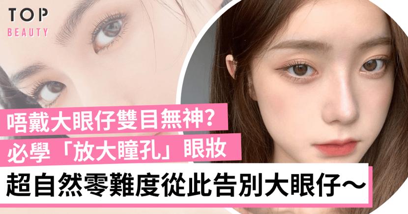 化妝新手必學4招「放大瞳孔眼妝」臥蠶+眼線讓眼睛放大2倍!