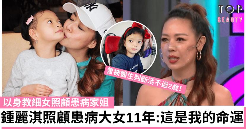 【日日媽媽聲】鍾麗淇照顧患病女兒11年從不埋怨 以身教代替強迫細女照顧患病家姐