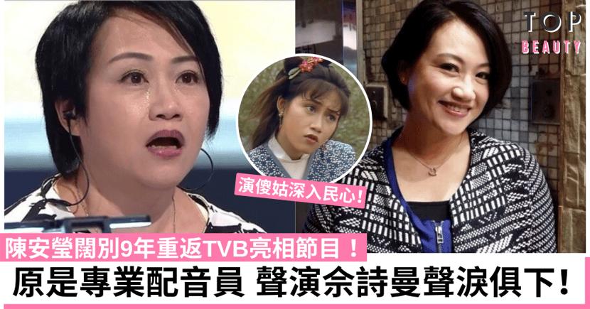 【好聲好戲】陳安瑩闊別9年重返TVB 聲演佘詩曼聲淚俱下獲讚!
