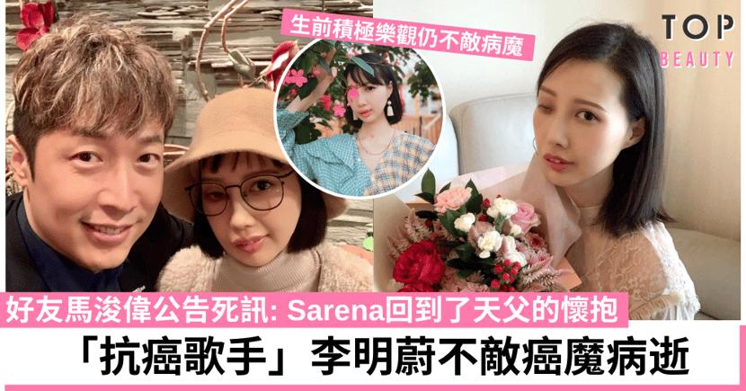 【李明蔚病逝】「抗癌歌手」不敵癌魔 馬浚偉公告死訊:她回到天父的懷抱