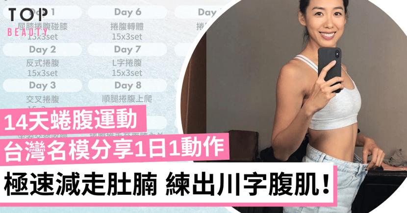 【14天蜷腹運動】每日一動作即減走肚腩 練出川字腹肌、馬甲線!