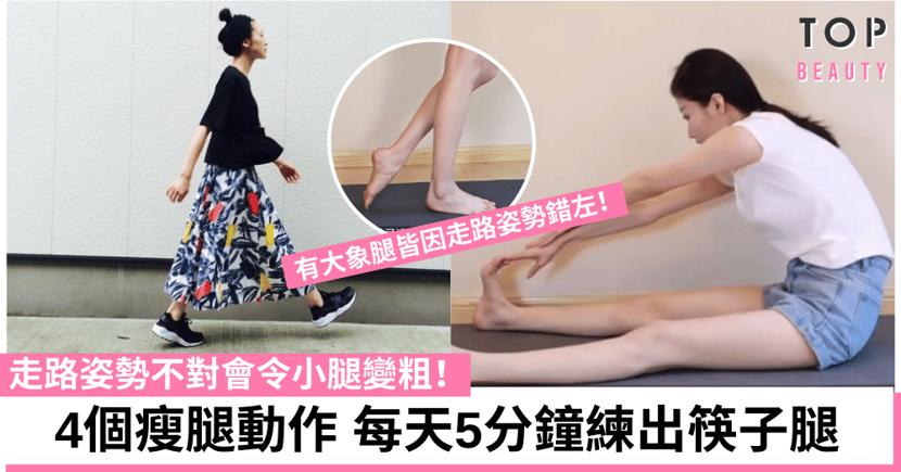 【瘦腿運動】大小腿粗壯因走路姿勢不對?4個瘦腳踝、瘦腿運動 練出筆直美腿