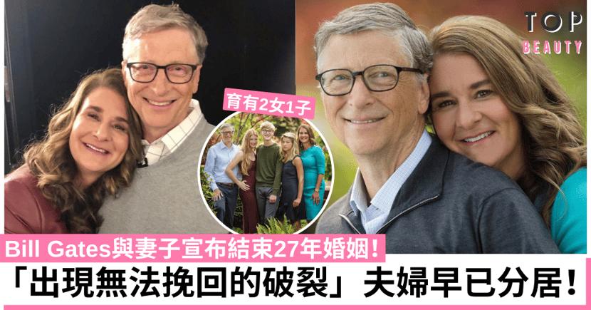 【比爾蓋茲Bill Gates離婚】與妻子結束27年婚姻 1270億美元資產分配成焦點!