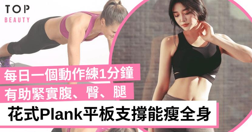 【瘦全身運動】6個花式Plank平板支撐動作 每天一個動作練1分鐘能緊實腹、臀、腿