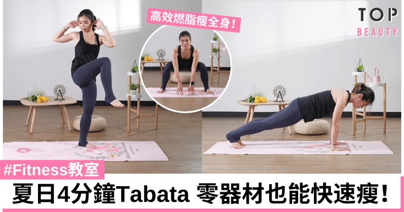 【#Fitness教室】夏日4分鐘Tabata 高效燃脂瘦全身!