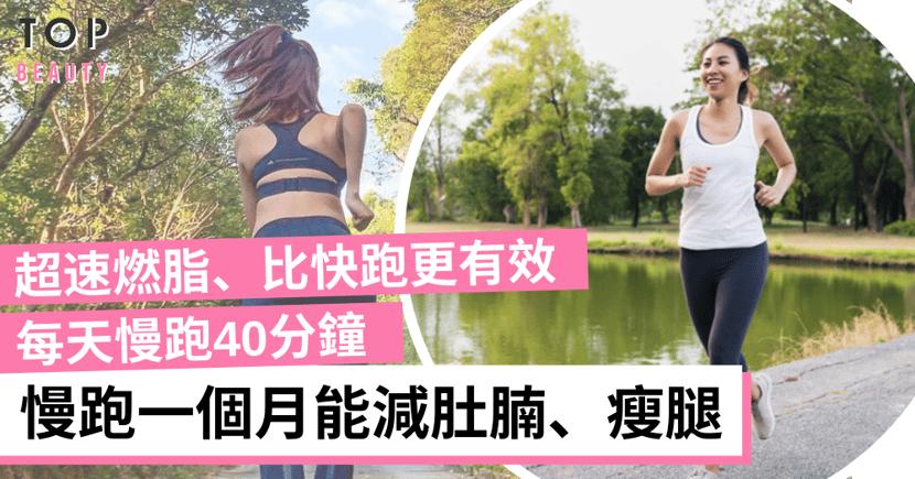 【慢跑瘦身運動】比快跑減肥效果更好!每天慢跑40分鐘 一個月減肚腩、瘦腿無難度!