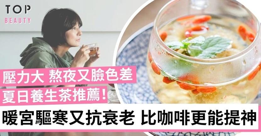 【健康養生】上班族夏日養生茶食譜 日常平補不上火 讓你保持腦筋靈活兼提升好氣息