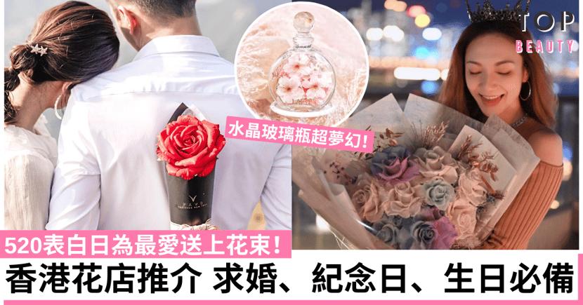 【520表白日花束】5間香港花店推介 求婚、紀念日、生日派對必備!