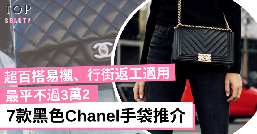 【Chanel手袋】精選7款萬年不敗純黑色手袋 有hobo、水桶袋、經典款等 返工約會必備!