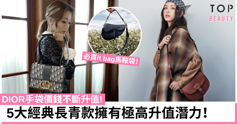 Dior5款人氣保值手袋推介!經典長青款擁有極高升值潛力!