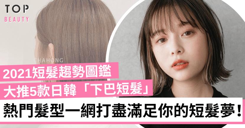 【2021短髮】5款風靡日韓的「下巴短髮」乾淨利落又減齡 夏天這樣剪最涼快!