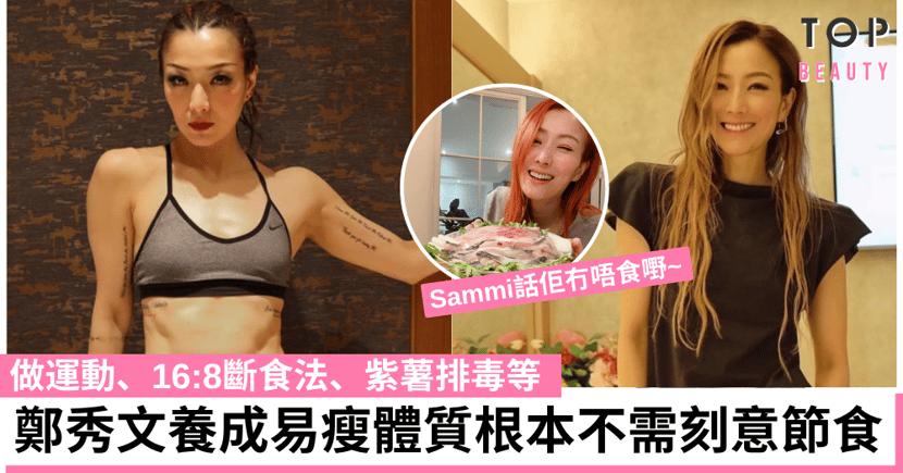 48歲鄭秀文養成易瘦體質秘訣!做運動、16:8斷食法、戒味精等 瘦身根本不需要節食