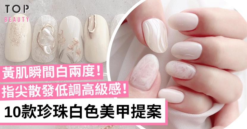 【美甲2021】10款米白、奶白及珍珠白色美甲提案 散發低調氣質感!