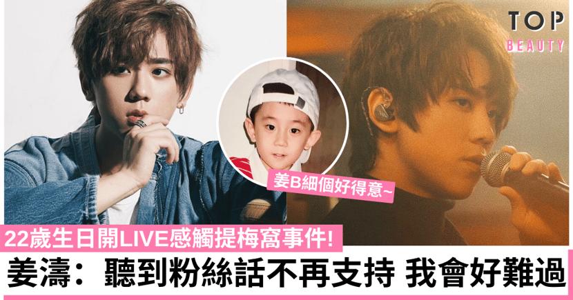 MIRROR姜濤22歲生日開Live講心底話 透露演唱會排練時曾暈倒!