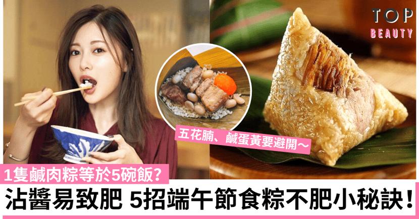 【端午節粽2021】吃粽怕肥、難消化?5招助你輕盈減油、零負擔應節!
