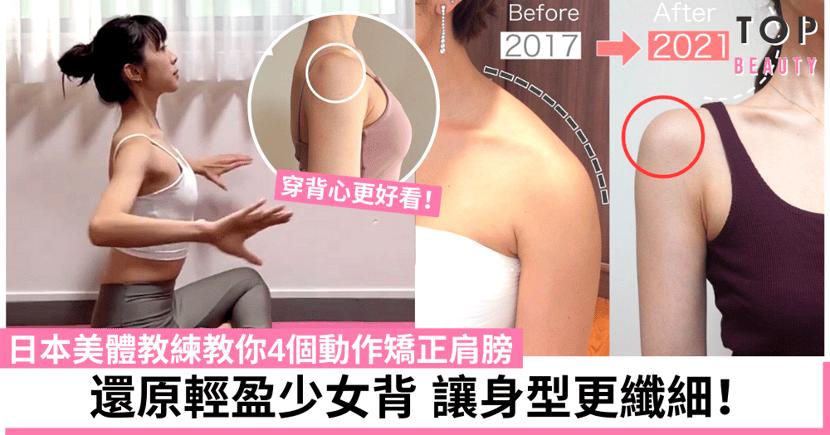 日本美體教練教你4個動作矯正圓肩 打造氣質美背讓身型更纖細!