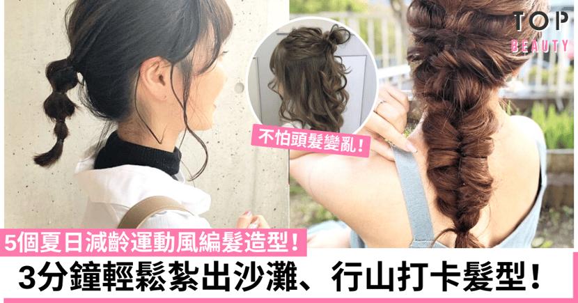 【夏日運動風編髮】沙灘、行山打卡必備髮型!3分鐘輕鬆完成!
