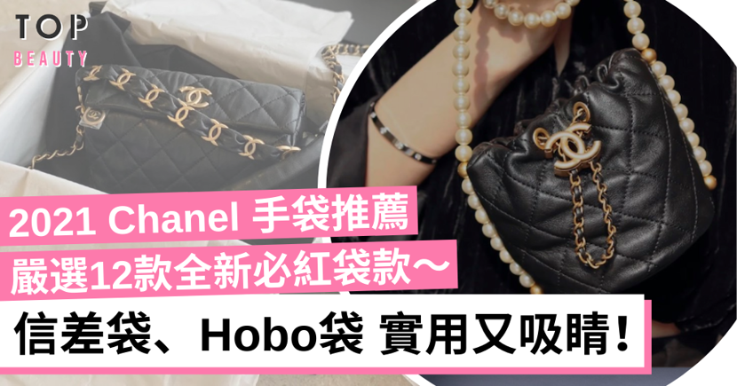 Chanel 2021 春夏新款手袋推薦 索繩手袋、Hobo、梳妝袋 有望成為下個It Bag (附最新售價)