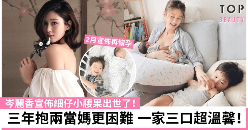 岑麗香宣佈細仔小腰果出世了!當媽媽變雙重困難 同時餵兩個兒子飲奶!