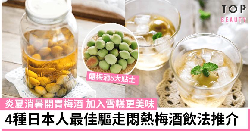 【梅酒飲法】日本盛夏解鬱悶梅酒飲法!極簡私釀梅酒5個不敗教學