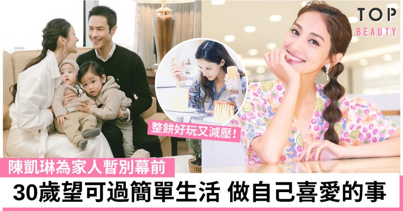 不過是三十而已:陳凱琳將踏入三十歲  生日毋須驚喜 暫別幕前享受親子樂