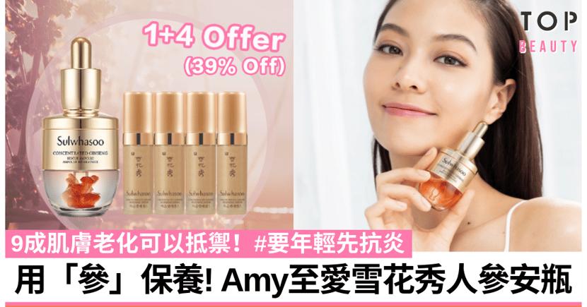 90%肌膚老化是可抵禦!時尚女神Amy Lo教你用「參」保養! #要年輕先抗炎,至愛雪花秀人參安瓶