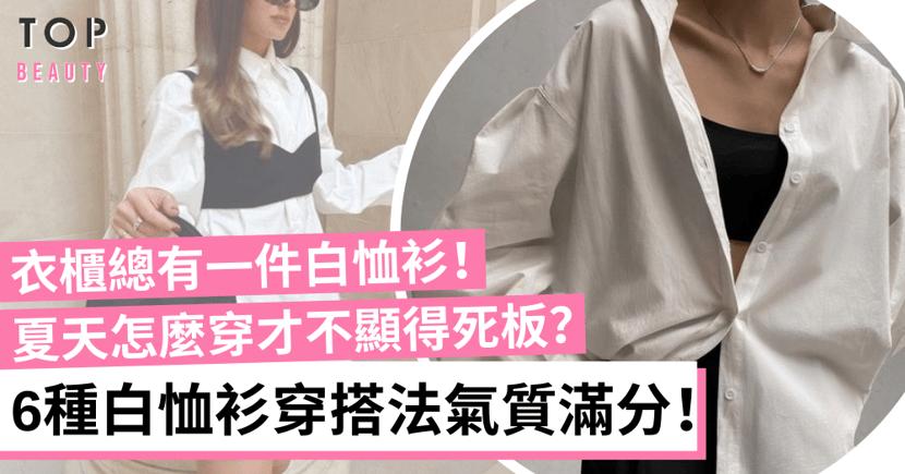 【夏日穿搭】盤點夏季白恤衫的6個穿搭技巧 遮肉顯瘦不能沒有它!