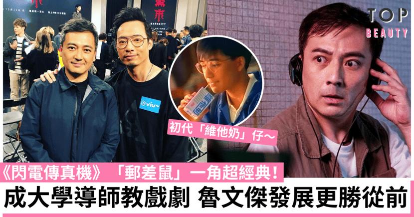 【十萬噸情緣】魯文傑離巢TVB後 成大學戲劇導師、演舞台劇發揮所能!