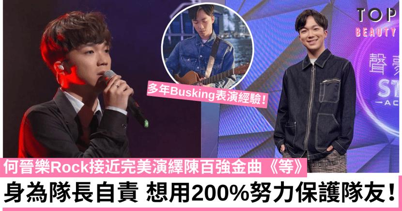 【聲夢傳奇】25歲何晉樂Rock超班演繹《等》隊長一職壓大最大!