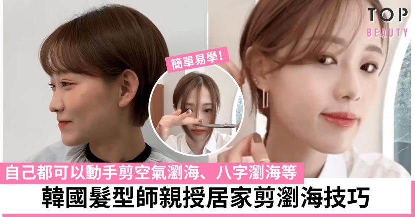 【居家剪瀏海教學】韓國髮型師教你居家剪空氣瀏海、八字瀏海等 手殘也可以自己剪