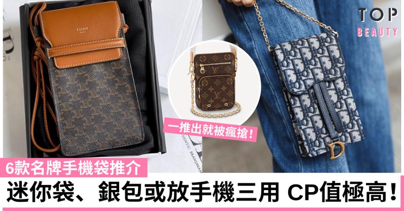 6款名牌手機袋推介!可當迷你袋、銀包或放手機三用超方便!