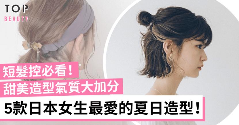 2021短髮造型教學 公主頭、丸子頭可愛仙氣 5分鐘完成初學者輕鬆上手!