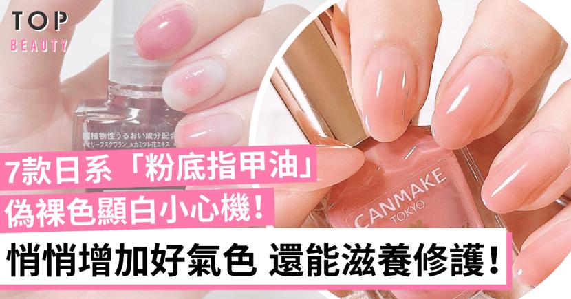 【美甲2021】日本女生大愛透明感「粉底指甲油」!悄悄地增加好氣息又顯白!