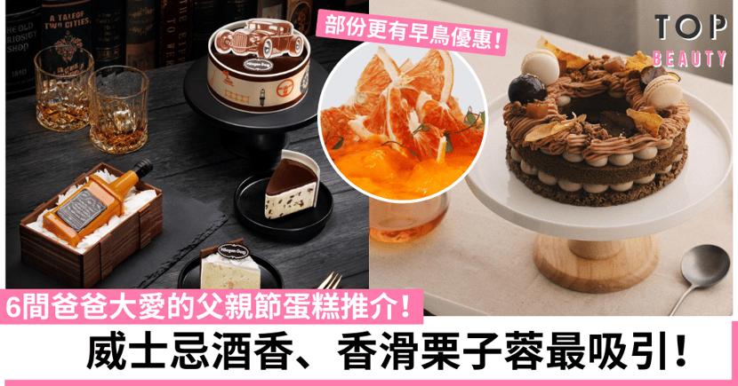 【父親節蛋糕2021】6間爸爸大愛的蛋糕推介!威士忌酒香、香滑栗子蓉最吸引!