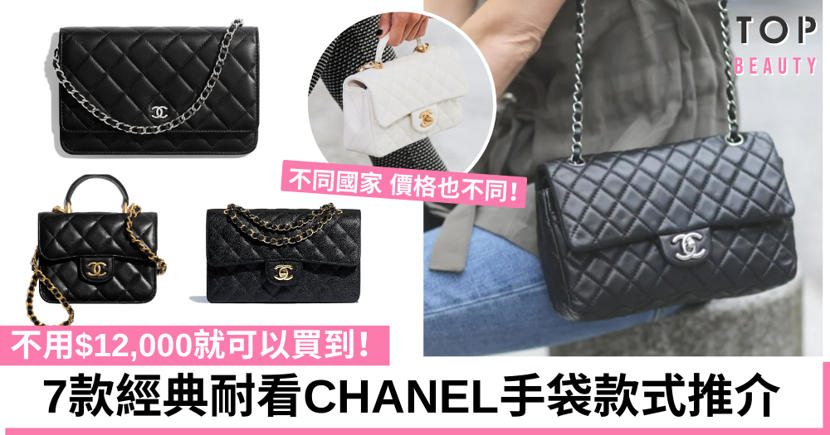 全球比價CHANEL經典手袋款式推薦!不用$12,000便可入手classic box小手袋!
