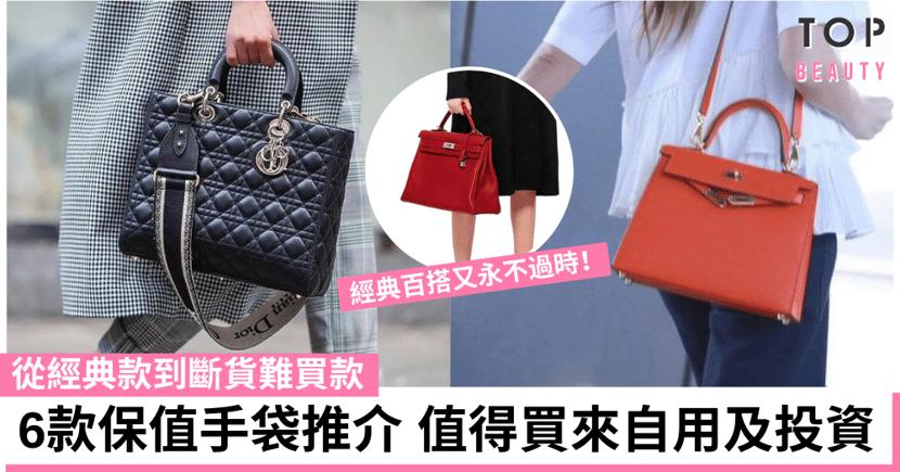 Chanel、Hermès、Dior等6款最有保值手袋推介 從經典款到斷貨難買款