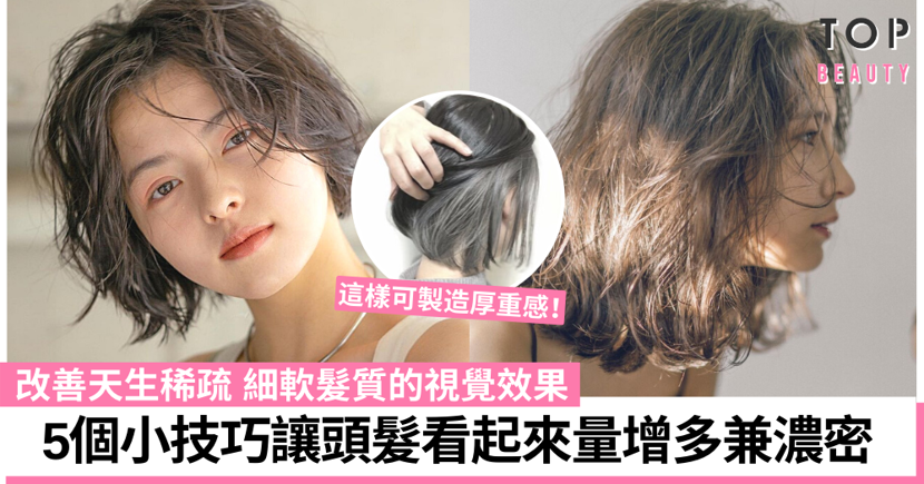 【增髮秘技】頭髮薄女生必看!教你增加髮量同時顯臉小方法  瞬間減齡又耐看