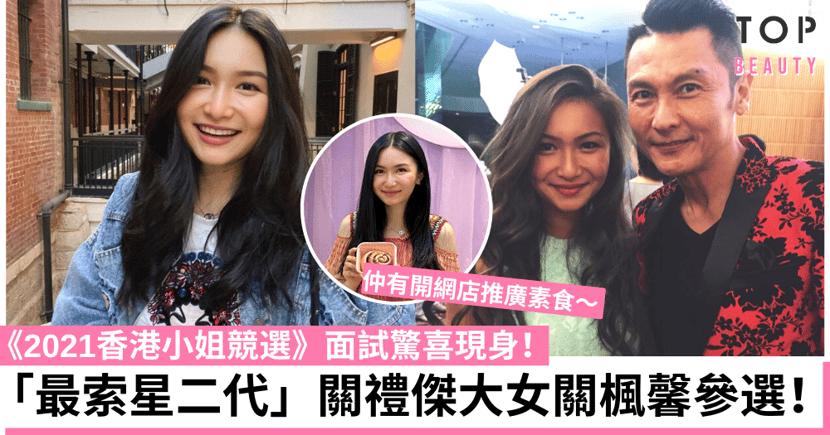 【香港小姐2021】關禮傑大女關楓馨參選港姐 逆市開店才貌雙全!