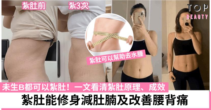 紮肚除了能修身減肚腩之外 還能改善腰背痛!一文看清紮肚成效、費用