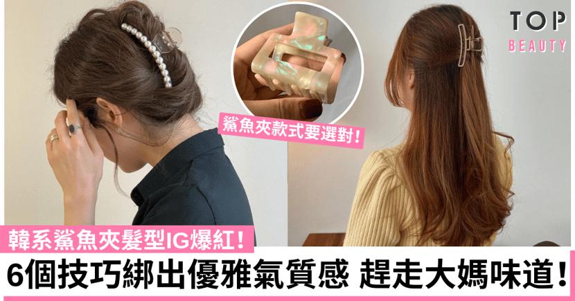 【夏日編髮】鯊魚夾成韓系髮型趨勢!這樣綁趕走大媽味道 優雅又清爽!