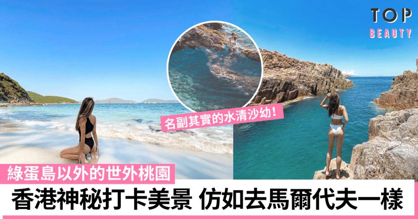 【香港打卡2021】假日好去處:盛夏度假!不可錯過3大水清見底隱世地方
