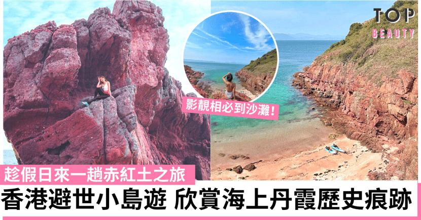 【香港打卡2021】一切從四億年之旅開始 感受「赤洲」紅土上的大自然之美