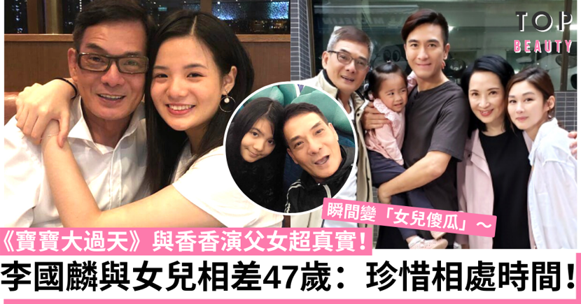 【寶寶大過天】67歲李國麟勤奮好爸爸 甘願成「女兒傻瓜」:生女就要寵!