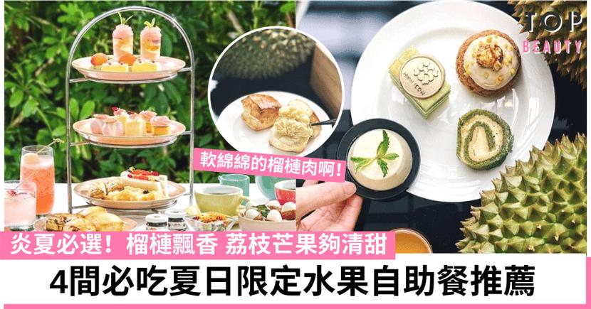 【2021下午茶自助餐】時令水果主題自助餐 必食抹茶荔枝D24榴槤卷、哈密瓜凍湯