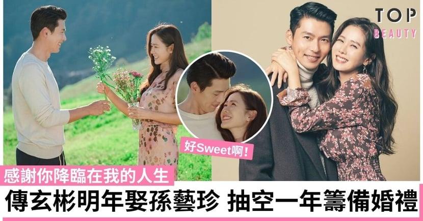玄彬、孫藝珍盛傳明年結婚!重温二人温馨甜蜜經典金句