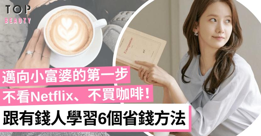 【女生理財】6個小富婆的省錢之道:不看Netflix、不買咖啡!你做到嗎?